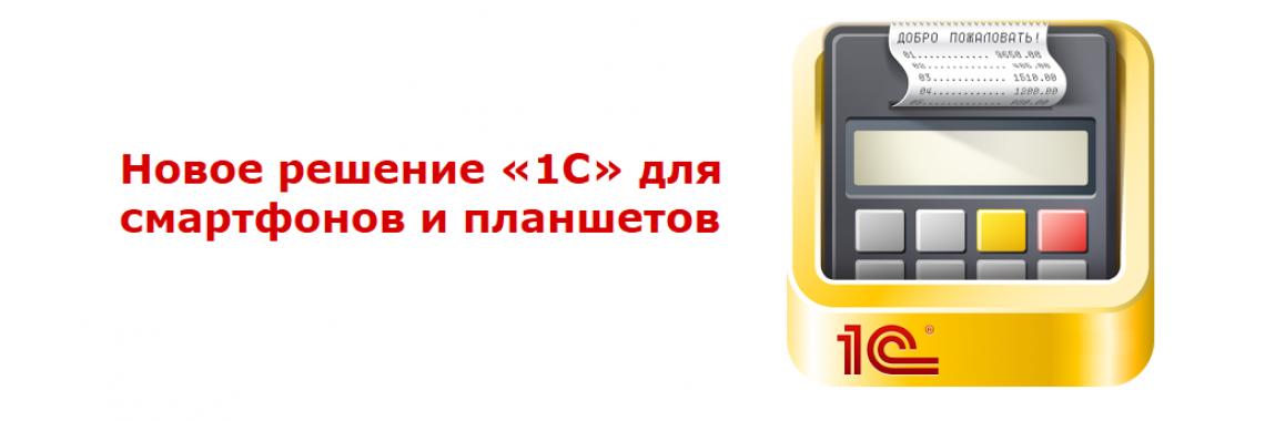 «1С:Мобильная касса» – для смартфонов и планшетов